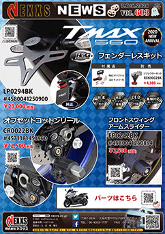 R&G RACING PRODUCTS TMAX 560(20-) NEW NEWARRIVAL