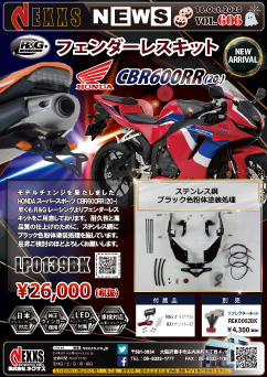 R&G RACING PRODUCTS CBR600RR NEW MODEL フェンダーレスキット