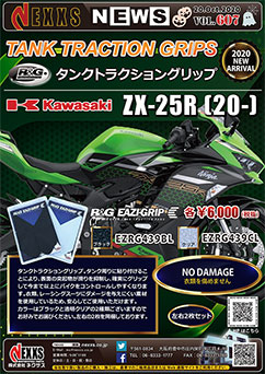 R&G RACING PRODUCTS ZX-25R(20-) タンクトラクショングリップ