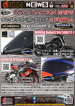 R&G RACING PRODUCTS Rebel250(17-),RS660(21-) タンクトラクショングリップ