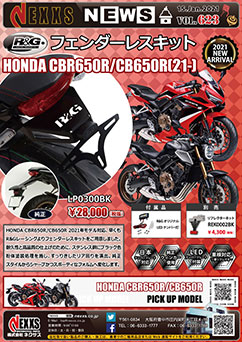 R&G RACING PRODUCTS CBR650R/CB650R(21-) フェンダーレスキット
