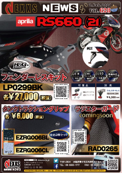 R&G RACING PRODUCTS RS660(21)フェンダーレスキット
