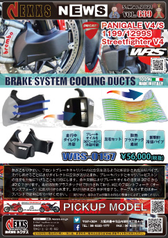 WRS BRAKE SYSTEM COOLING DUCTS